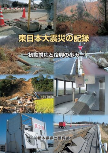 東日本大震災の記録 -初動対応と復興の歩み-