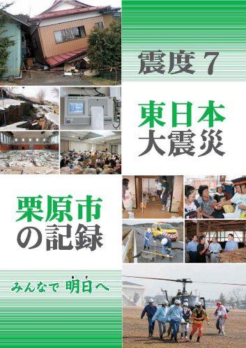 震度7 東日本大震災 栗原市の記録