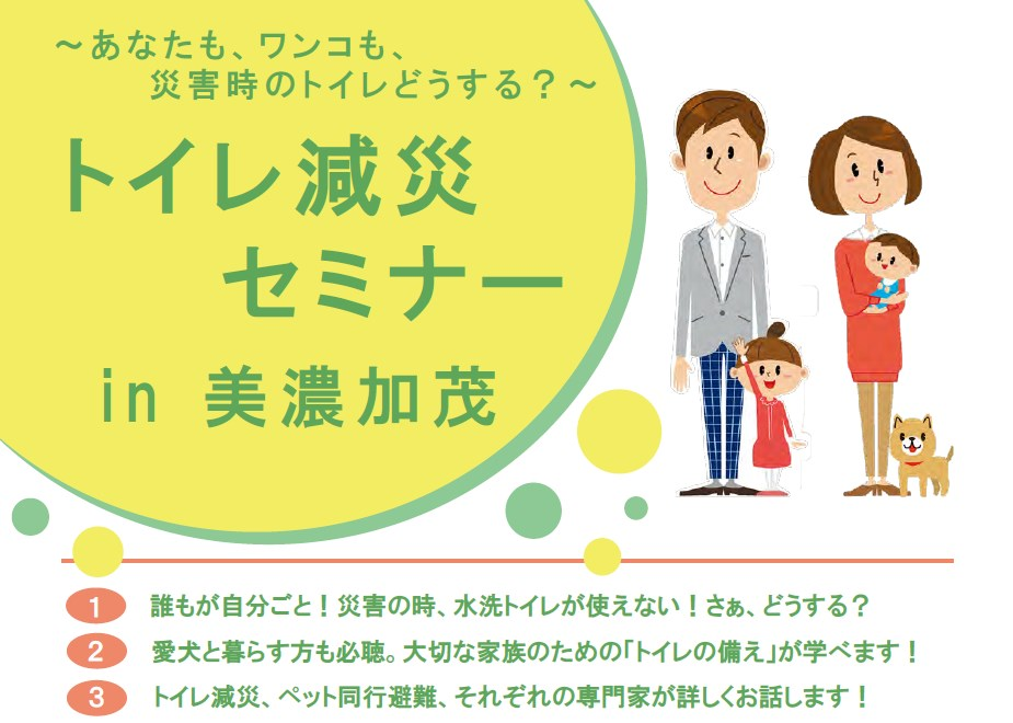 トイレ減災セミナー in 美濃加茂