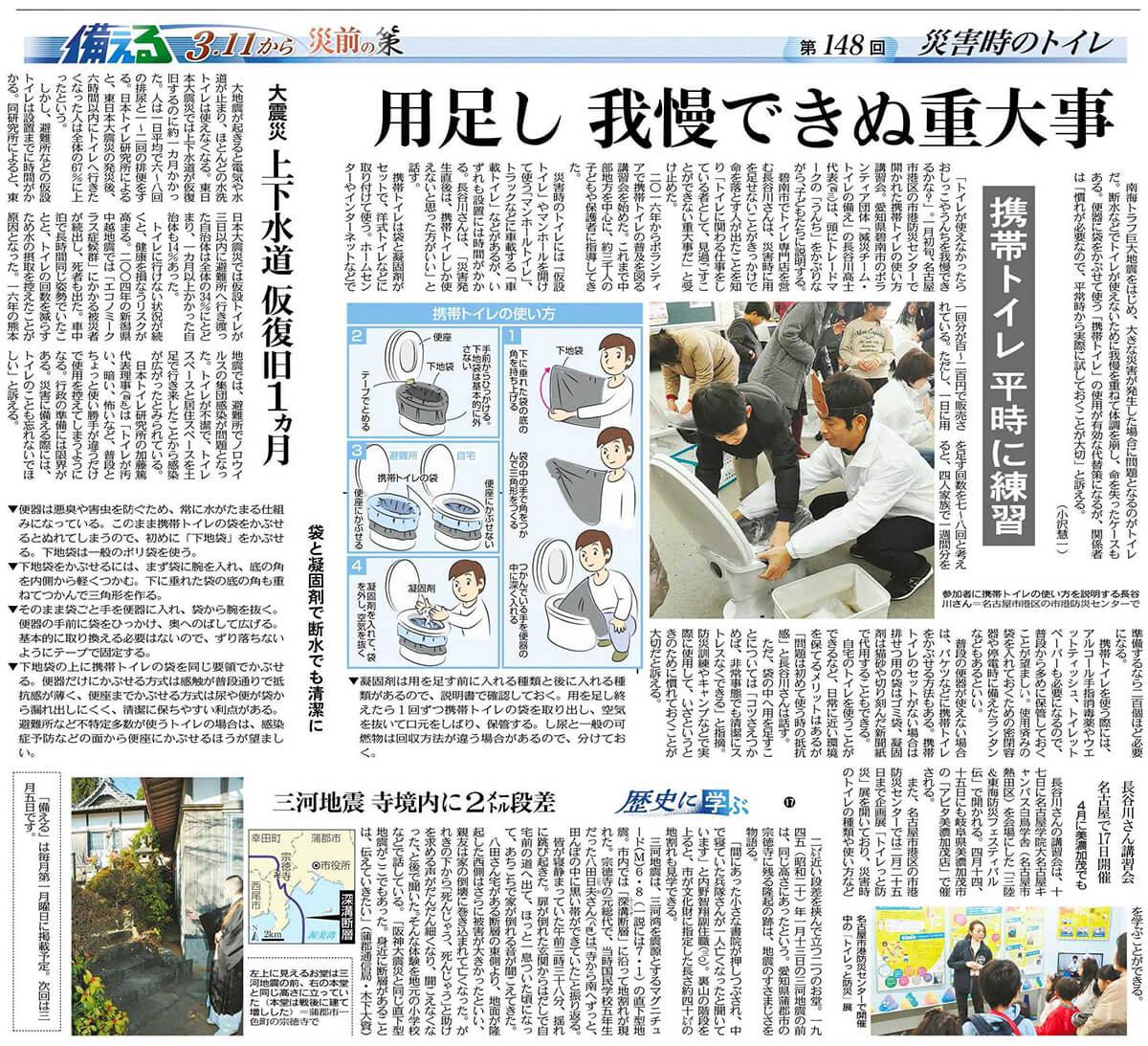 中日新聞「備える 3.11から 災前の策」