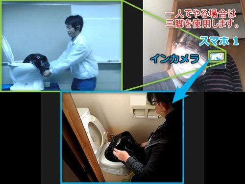携帯トイレトレーニング(個人レッスンスタイル)