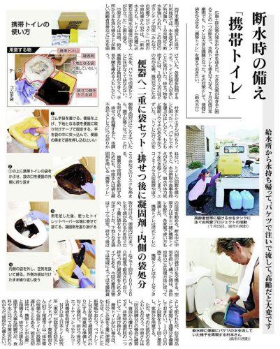中国新聞「くらし」