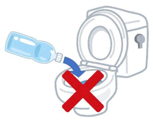 ペットボトルではトイレは流れない